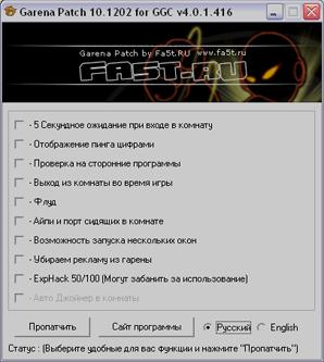 Garena Patch - маленький патч для Гарены добавляющий функции не доступные о